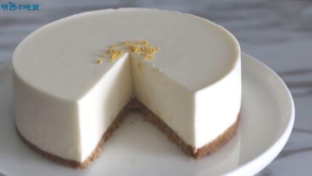 免焗柠檬芝士蛋糕,制作方法十分简单,不知道小伙伴们吃过没?