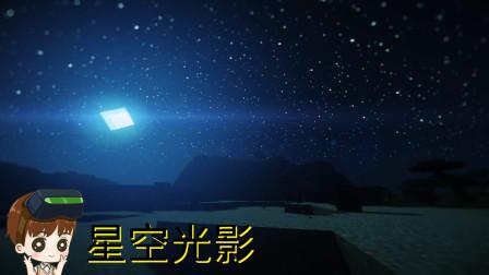 我的世界星空光影介绍:真实天空