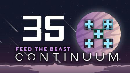 我的世界《FTBContinuum Ep35 还是采矿机》Minecraft多模组生存实况视频 安逸菌解说