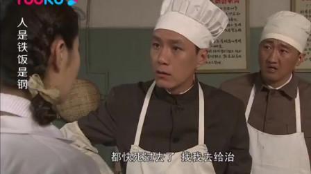 大厨做的豆腐卷太好吃,不料被临时工一口气偷吃三百个,下秒太惨