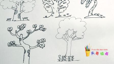 树的五种画法简笔画!猜猜都是什么树!