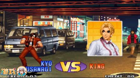 拳皇98:草薙京无伤表演秀,小姐姐KING全程被压制,连出手机会都没有