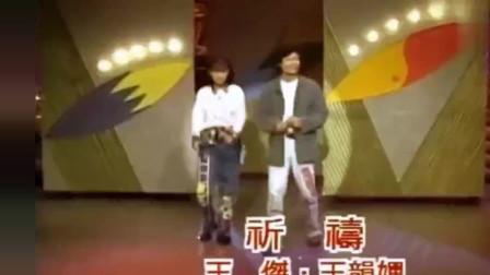 26年前的珍贵现场,王杰一脸娇羞地和王韵婵合唱《祈祷》,超好听