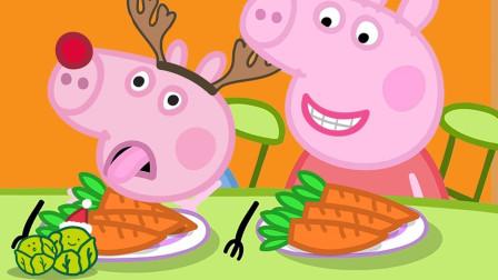 小猪佩奇 小猪乔治扮成圣诞麋鹿但不喜欢吃胡萝卜 简笔画