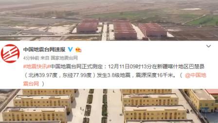 地震快讯 中国地震台网:喀什地区巴楚县今早9时3.8级地震