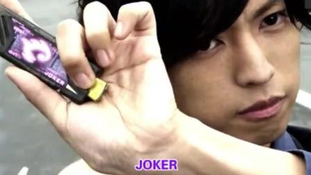 一个人也能变身!翔太郎变身假面骑士Joker战斗!