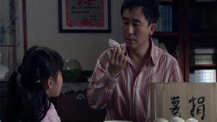 小麦进城:小叔子募捐结婚,大嫂直接给了二百块,母亲却没有表示