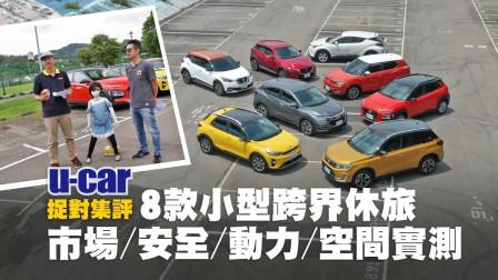 8款小型跨界SUV全方位测试:HR-V、Kona、Stonic、CX-3、劲客、Tivoli、维特拉、C-HR