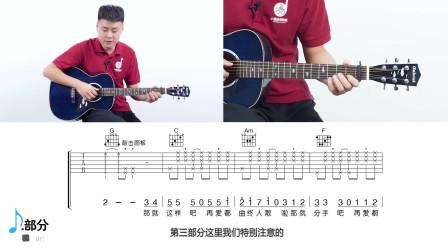 《那就这样吧 》吉他弹唱教学——小磊吉他教室出品