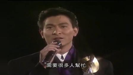 罕见梁朝伟黄日华为刘德华颁奖同唱《可不可以》,曾经的五虎!