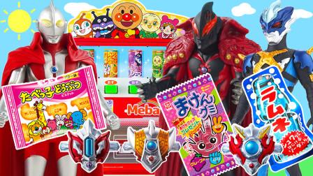 奥特曼贩卖机买奥特手环饼干软糖趣味食玩玩具故事