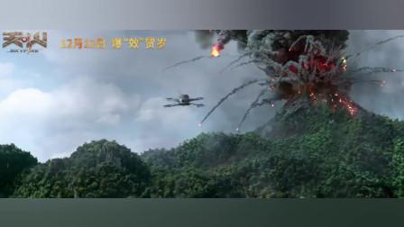 国产灾难电影《天火》昆凌,王学圻,窦骁主演。