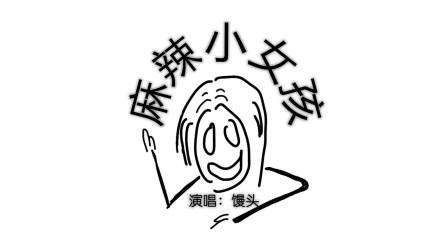 缅甸神曲中文版《麻辣小女孩》 什么神仙歌曲啊!