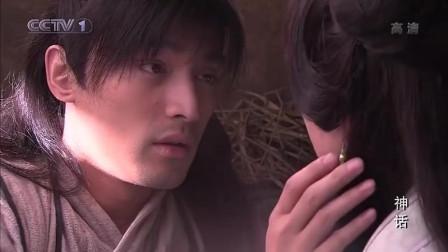 神话:看到吕素对自己的真心,易小川答应明媒正娶!