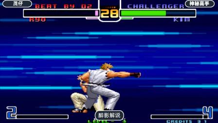 拳皇2002:坂崎良隐藏大招是翻盘神技,天地霸王拳直接打晕对手