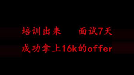培训机构出来的web前端程序员面试7天拿了薪资16K的offer