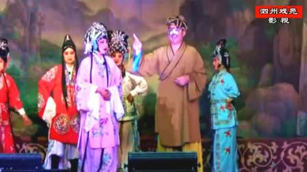 越调《打潞州》全场戏之十二  河南大好越调剧团演唱