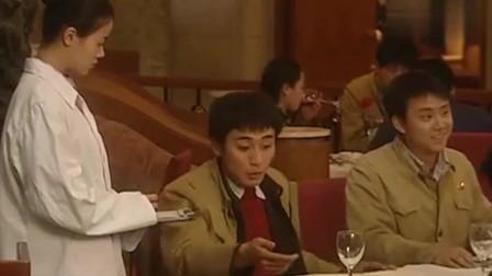 血色浪漫:钟跃民和朋友去西餐厅吃饭,顺刀叉就可以了,顺椅子就过分了啊