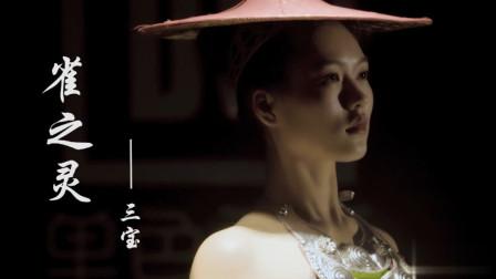 中国舞《雀之灵》,简单易学的中国舞还这么仙气!