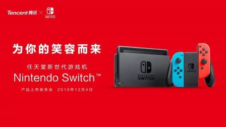 国行Nintendo Switch发售影响任天堂股价爆涨 股价为20个月以来最高