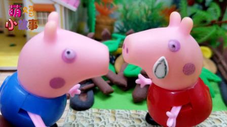 《小猪佩奇》小故事,爱哭鬼小猪佩奇,噢,佩奇要坚强一点哟!