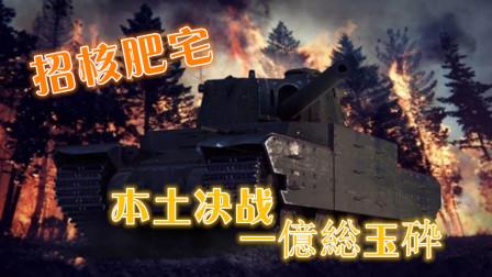 坦克世界 抗打点20K 骁勇肥宅