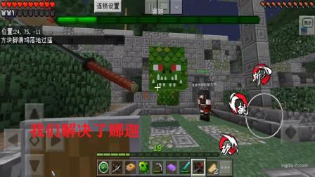 我的世界暮色森林06:我们成功解决掉了娜迦,果然是人多力量大