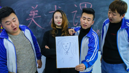 美术老师给学生当模特,不料学生画的一个比一个丑,太逗了