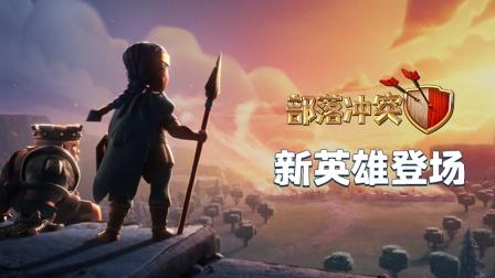 【部落冲突】飞盾战神降临战场!全军出击!