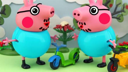 好奇怪!小猪佩奇家里为何会出现两个猪爸爸?趣味玩具故事
