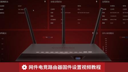 网件Nighthawk Pro电竞路由器固件使用教程