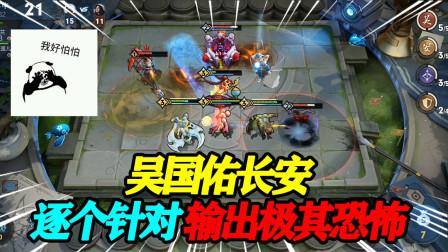 王者荣耀:模拟战全新阵容,吴国佑长安,相辅相成促进和谐