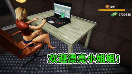 网咖模拟器:网吧生意要好,还得靠这些漂亮小姐姐呀!
