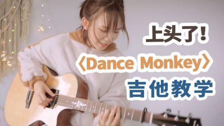 吉他教学全B站唯一贼上头的Dance Monkey吉他教学  就问你6不6