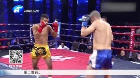 河南电视台武林风直播 武林风 中外悍将这局选择对轰 中国战警谢雷铁拳出击