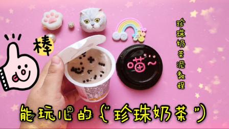 用起泡胶自制能玩儿的珍珠奶茶,加入泡大珠后更仿真,混合后太解压了