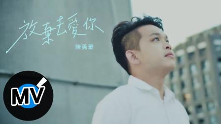 陈勇豪 Alvin Tan - 放弃去爱你