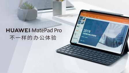 华为MatePad Pro上的WPS,不一样的办公体验