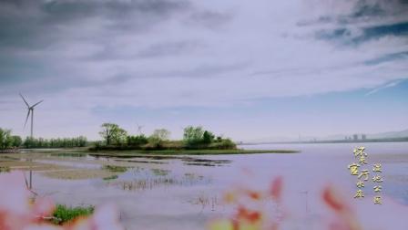 公益宣传片:大美怀来,情驻官厅湖