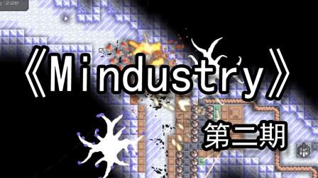 【煤灰解说】迎战会喷火的小泰坦《Mindustry》实况游戏解说第二期