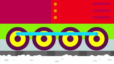 嗨道奇第二季:小火车有好多轮子呀