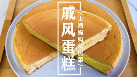 """上海妈妈教你做""""戚风蛋糕"""",入口松软细腻,清淡不腻,老少皆宜!"""