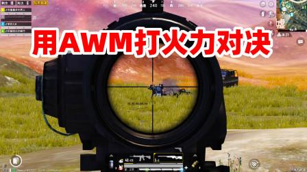 狙击手麦克:挑战用AWM带野队吃鸡!11杀连灭数队,却被队友蠢哭
