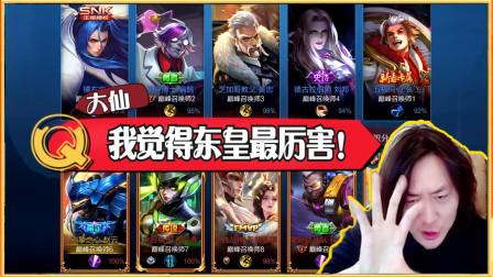 张大仙在线讨论游戏中谁最强!女娲东皇上榜!