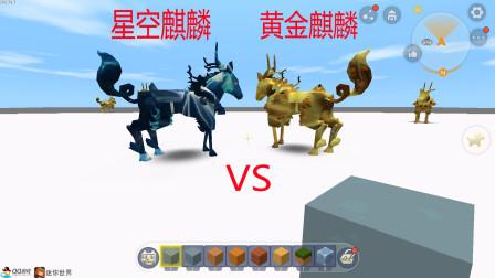 """迷你世界:最新坐骑""""黄金麒麟""""和""""星空麒麟""""上线,据说只有老玩家才见过?"""