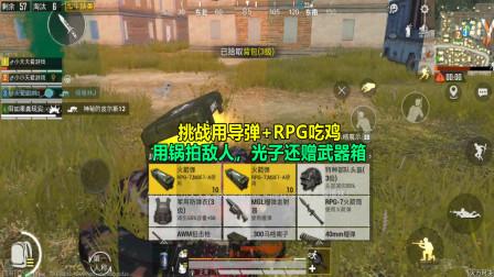 和平精英:挑战用导弹+RPG吃鸡,用锅拍敌人,光子还赠武器箱!