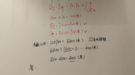五年级数学加油站秋季第13讲第2题