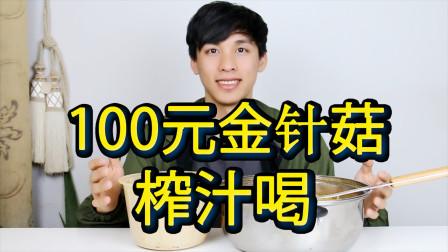 100元麻辣烫,只要金针菇,榨成汁喝味道是怎样的?