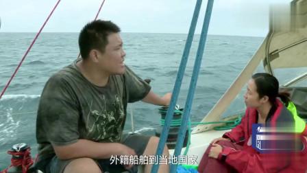 侣行:中国夫妇开帆船环游世界,为啥船上挂韩国国旗?船长270详解