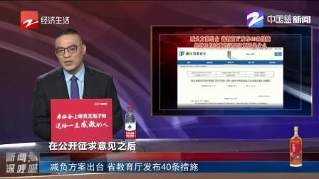 新闻深呼吸 减负方案出台 省教育厅发布40条措施